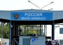 Очередной экстремист задержан на границе с Крымом, фото — «Рекламы Алупки»