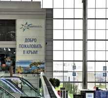 Mini_krym_simferopol_aeroport_samolet_bilet