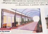 СМИ: Рынок в микрорайоне Севастополя построят вопреки желанию жителей ВИДЕО, фото — «Рекламы Севастополя»