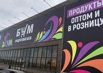 В Севастополь зашла материковая сеть БУМ, фото — «Рекламы Севастополя»