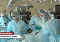 Пациенты севастопольского онкодиспансера пишут коллективное обращение к Путину, фото — «Рекламы Севастополя»