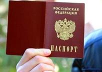 Category_pasport-800x429-501