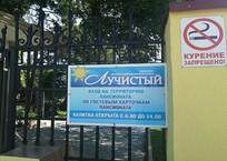 Заболевшие дети из крымского лагеря «подхватили» инфекцию от сотрудников столовой, фото — «Рекламы Ялты»