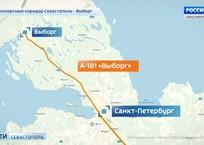 В России будет создан транспортный коридор Севастополь - Выборг ВИДЕО, фото — «Рекламы Севастополя»