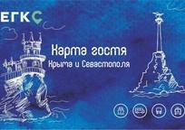 Category_11206_karta-gostya-s-egks