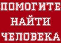 Category_pomogite-naiti-cheloveka-1024x576