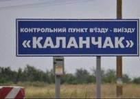Category_v-ukraine-poimali-bandu-grabivshuju-perevozchikov-na-granitse-s-krymom-120963-28