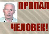 Плохо слышит, медленно передвигается: в Севастополе пропал 85-летний мужчина, фото — «Рекламы Севастополя»