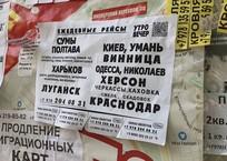 «Отобрали деньги и хотели раздеть»: Жительница Севастополя поделилась впечатлениями от поездки на Украину, фото — «Рекламы Севастополя»