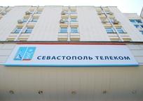 СМИ: в «Севастополь телеком» нагрянули силовики, фото — «Рекламы Севастополя»