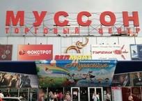 Работа крупнейшего торгового центра Севастополя – «Муссона» - вновь под угрозой, фото — «Рекламы Севастополя»