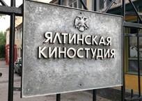 На базе Ялтинской киностудии начнут снимать мультфильмы, фото — «Рекламы Белогорска»