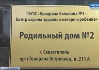 В Севастополе начинается капитальный ремонт роддома №2, фото — «Рекламы Севастополя»