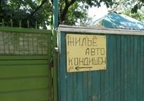 Category_krymchanam-obyasnili-chto-znachit-zapret-na-sd
