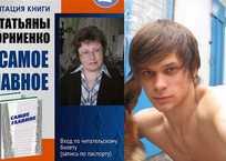 В Севастополе представят книгу о простом герое Павле Бондареве, фото — «Рекламы Севастополя»