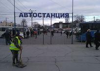Заборы наступают: на автостанции в Крыму ввели пропускной режим, фото — «Рекламы Красноперекопска»