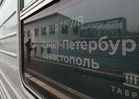 Поезда из Санкт-Петербурга в Севастополь теперь ходят через день, фото — «Рекламы Севастополя»