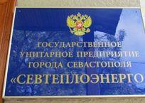Задержан бывший директор «Севтеплоэнерго», фото — «Рекламы Севастополя»