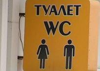 В Севастополе пересчитают и обновят общественные туалеты, фото — «Рекламы Севастополя»