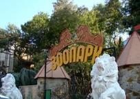 Category_314-yaltinskii-zoopark