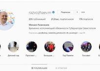 Опубликован список аккаунтов для обращений севастопольцев, фото — «Рекламы Севастополя»