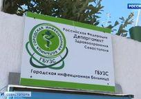 Category_21054_infektsionnaya-bolnitsa-v-se