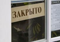 Предприятия в Крыму продолжают закрывать и штрафовать за нарушения , фото — «Рекламы Партенита»