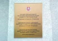 Category_goskomregistr-yalta25-1