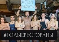 «Мы хотим работать»: Рестораторы Крыма разделись догола в знак протеста, фото — «Рекламы Партенита»