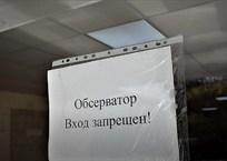 Вздохнули с облегчением: В Крыму отменили плату за пребывание в обсерваторе, фото — «Рекламы Алупки»