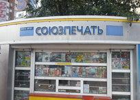 Будут ли сносить киоски «Союзпечати» в Севастополе, фото — «Рекламы Севастополя»