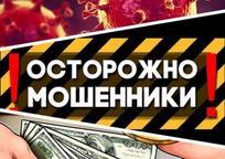 Category_ostorozhno-moshenniki-top-8-shem-obmana-vo-vre