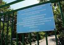 Category_moskovskaya-proverka-detskih-domovinternatov-k