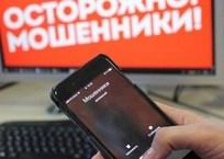 Жители Севастополя за сутки перечислили мошенникам более 400 тысяч рублей, фото — «Рекламы Севастополя»