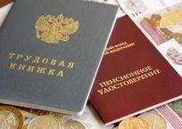 Данные о трудовом стаже граждан собирают в Севастополе , фото — «Рекламы Севастополя»