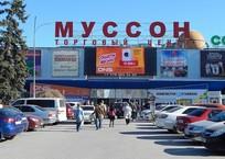 В ТЦ «Муссон» введён обязательный масочный режим, фото — «Рекламы Севастополя»