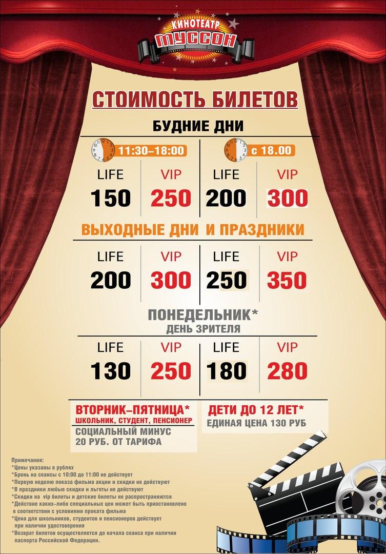 Стоимость билетов кино час для киловатт предприятий стоимость одного электроэнергии часа