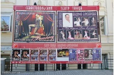 Театр танца им. В.А. Елизарова, фото — портал «Реклама Севастополя»