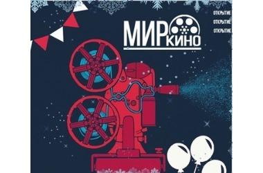 """Кинотеатр """"Мир Кино"""", фото — портал «Реклама Севастополя»"""
