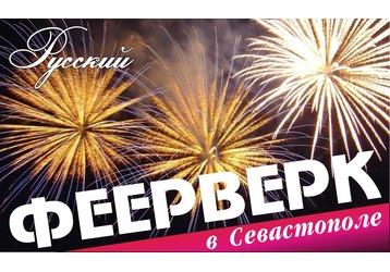 Наши фейерверки придумывают в России!, фото — «Реклама Севастополя»
