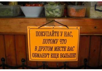 На что обращать внимание в магазине, если не хотите стать жертвой обмана?, фото — «Реклама Партенита»