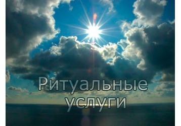 Кто в Крыму оказывает ритуальные услуги, фото — «Реклама Гурзуфа»