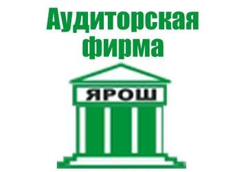 Кто в Крыму оказывает услуги по проведению аудита, фото — «Реклама Гурзуфа»