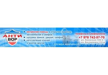 Служба аварийного вскрывания замков в Крыму, Севастополе и Симферополе, фото — «Реклама Гурзуфа»