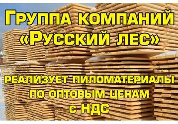 Где купить пиломатериалы хвойных пород в Крыму, фото — «Реклама Севастополя»
