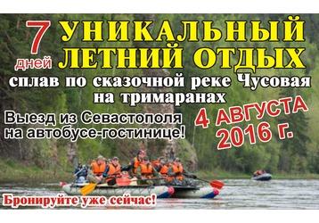 Уникальный летний отдых – 7-дневный сплав по реке Чусовая  на тримаранах. Выезд из Севастополя. , фото — «Реклама Севастополя»