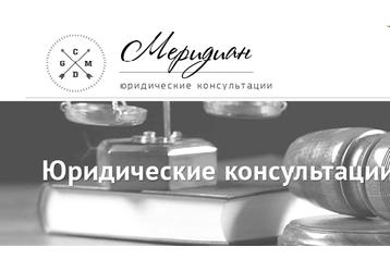 Юридические услуги и консультации в Крыму, фото — «Реклама Севастополя»