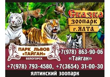 Лучшее время – это время, проведённое в зоопарке «Сказка»!, фото — «Реклама Гурзуфа»