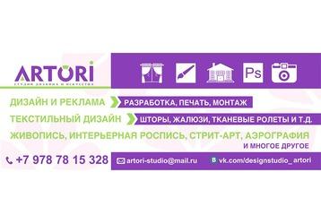 Студия дизайна ARTORI – индивидуальность и креатив доступны каждому!, фото — «Реклама Гурзуфа»