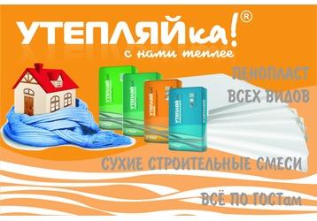 Плиты из пенополистирола для утепления домов и квартир со «знаком качества» от ТМ Утепляйка!, фото — «Реклама Крыма»